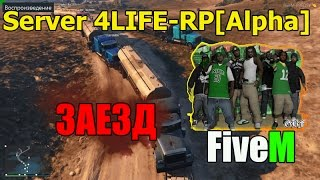 ЗАЕЗД НА СЕРВЕРЕ | FiveM Server 4LIFE-RP [Alpha] | GTA 5 PC