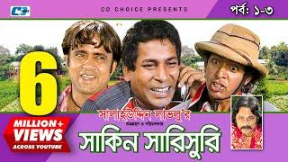 Shakin Sharishuri | Episode 01-03 | Bangla Comedy Natok | Mosharraf Karim | Chanchal | Aakhamo Hasan