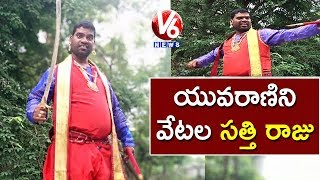 Bithiri Sathi Acts As Prabhas | Anushka Shetty's Mother Wants A Groom like Prabhas | Teenmaar News