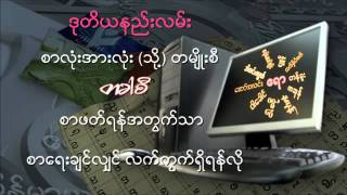 How to install Ayar Myanmar Unicode Fonts and Keyboards