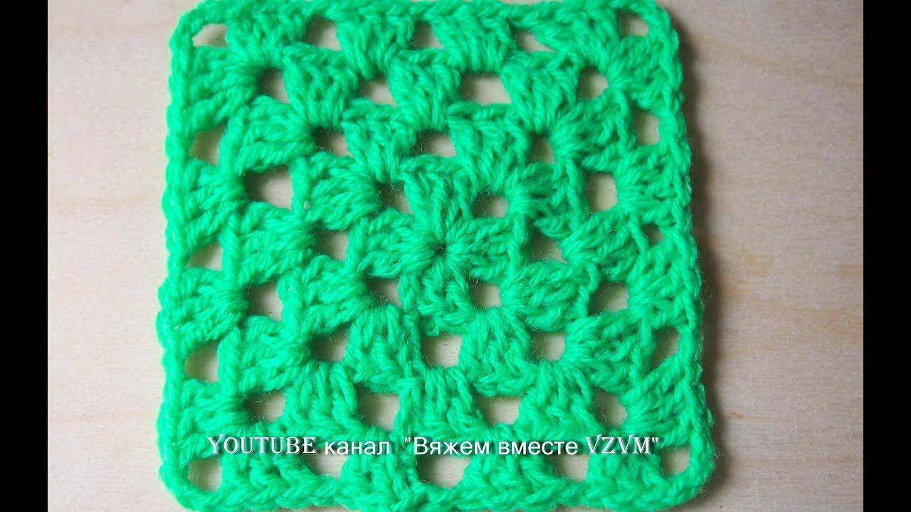 Видео урок вязания крючком квадратов для