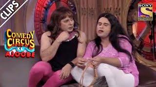 Krushna Shares His Love Life With Sudesh | Comedy Circus Ke Ajoobe
