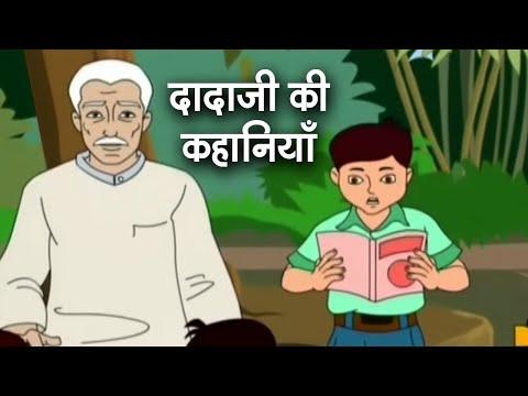 Dadaji Ki Kahaniya - Animated Hindi Story For Children