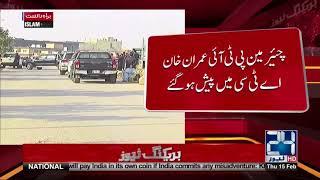 چئیرمین پی ٹی آئی عمران خان اے ٹی سی میں پیش