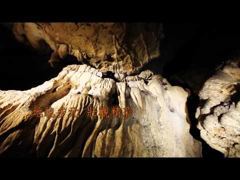 壽山國家自然公園30秒CF(中文)