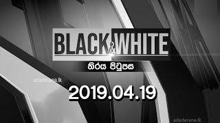 Black & White  - 2019.05.10
