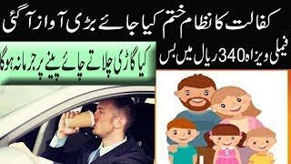 Saudi Arab Letest News About Family Visa Fee And car drive drink tea or insurance card In KSA