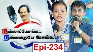 Which medium of education is beneficial for society?Part 7 |Nalla Pesunga Nalladhaye Pesunga-Epi 234