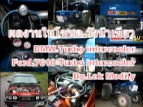 Tractor ford 7610 turbo inter cooler (รถไถฟอร์ด 7610 เทอร์โบอินเตอร์) By.Lekmodify