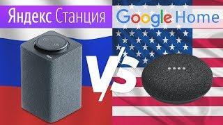 Яндекс Алиса против Гугл Ассистента, Станция против Google Home – умная колонка на русском