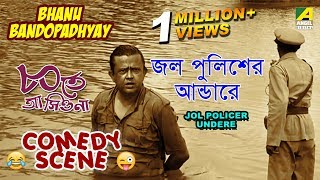 Jol Policer Undere   Comedy Scene   Ashite Ashiona   Bhanu Bandopadhyay