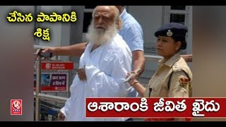Asaram Sentenced To Life In Prison After Being Found Guilty Of Minor's Rape
