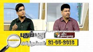 Pudhu Pudhu Arthangal 21st May 2016 – Puthiya Thalamurai TV