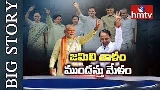 ముందస్తు, జమిలీ పోరుపై పొలిటికల్ పార్టీల లెక్కలేంటి ? | Telangana | Big Story | hmtv