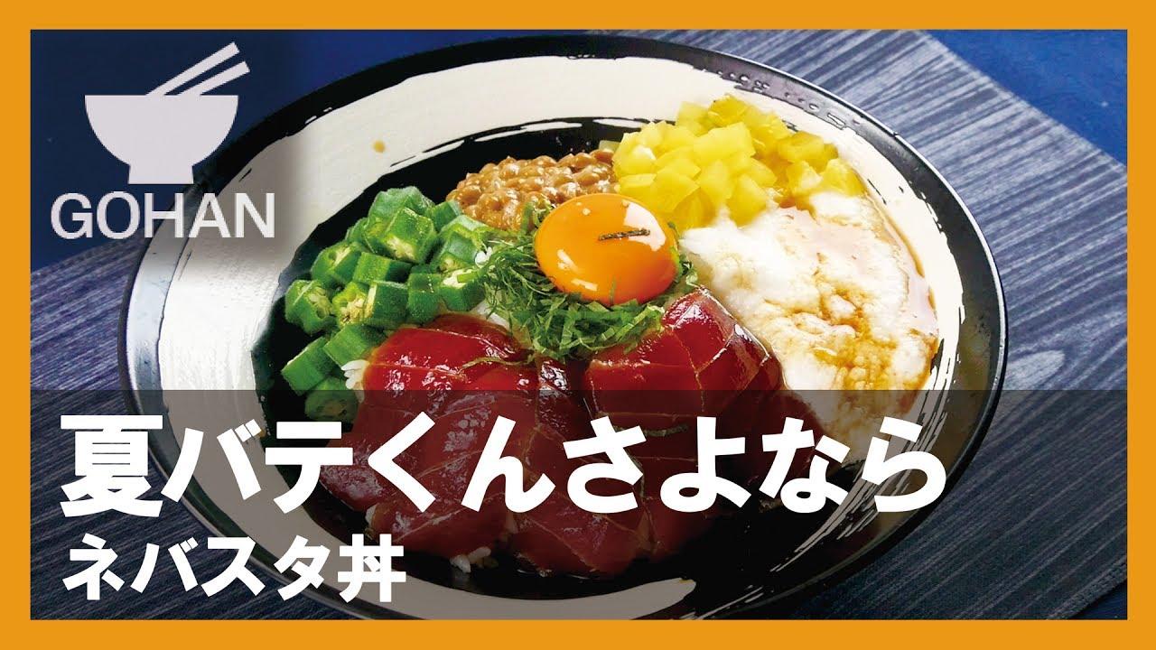 爆弾丼 レシピ