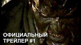 Джиперс Криперс 3 - Официальный Русский трейлер #1 (2017) jeepers creepers 3 trailer