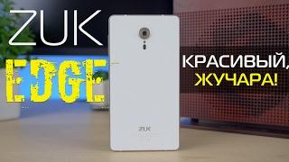 Купить ZUK Edge