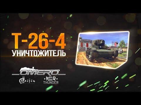 Обзор Т-26-4: УНИЧТОЖИТЕЛЬ! Ультимативное заброневое | War Thunder