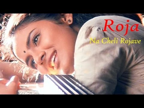 Na Cheli Rojave Song | Roja Movie Songs | A.R.Rahman Mani Ratnam...