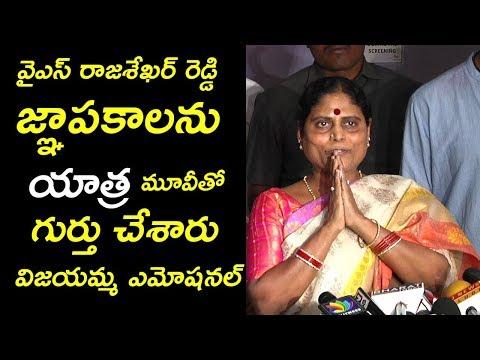 YS Vijayamma Reaction  After Watching Yatra Movie | Mammootty | YSR Biopic| Mahi V Raghav|Film Jalsa