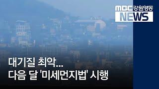 데스크(R)대기질 최악... 한 달 후 '미세먼지법' 시행