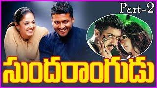 7th Sense - Sundarangudu || Telugu Full Length Movie Part-2 || Surya , Jyothika