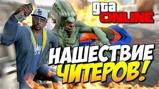 GTA 5 Online - Нашествие читера! #78