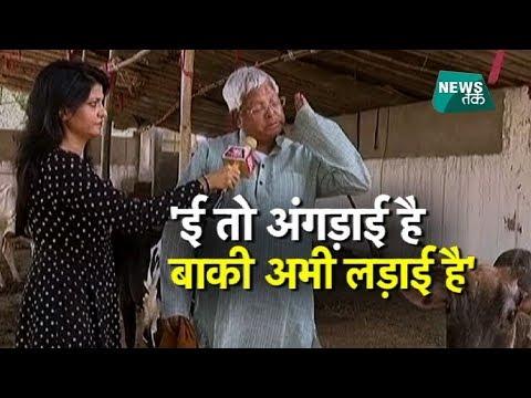 जब लालू ने मोदी के लिए कहा- 'HE IS JUNIOR TO ME' | BIG STORY | News Tak