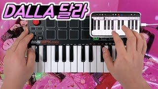 "ITZY-""달라달라(DALLA DALLA)"" Cover on iPhone/아이폰 (Garageband)"