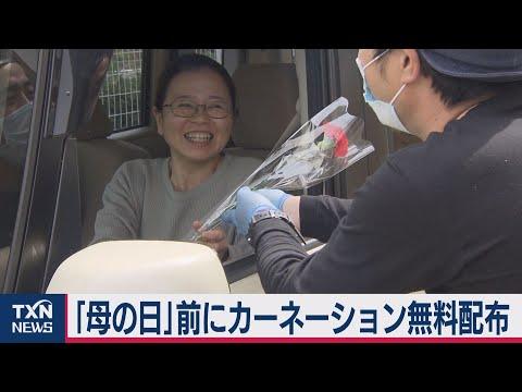 """外出自粛要請が影響 東海道新幹線の乗客94%減/カーネーションを無料で配布 ドライブスルー八百屋/きょうも""""マイナン…他"""