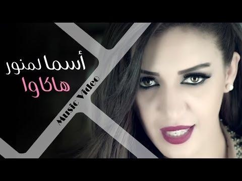 Asma Lmnawar - Hakawa (Official Music Video) | (أسما لمنور - هاكاوا (فيديو كليب