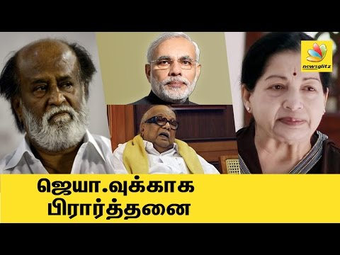 Politicians, Celebrities pray for Jayalalitha | Latest Tamil Nadu Politics News