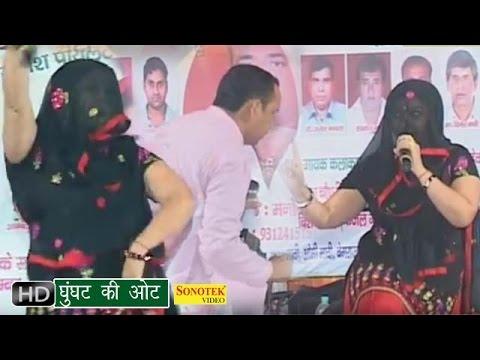 Haryanvi Ragni - Ghunghat Ki Oat - Dabang Ragni Competetion video