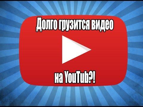 Почему долго грузится видео в ютубе