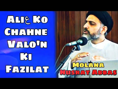 Ali (as) Ko Chahne Valo Ki Fazilat | Molana Nusrat Abbas Bukhari | Ramzan 2019