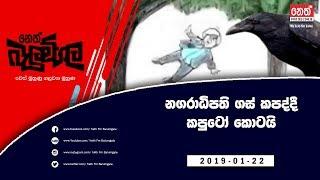 Neth Fm Balumgala | Nagaradipathita Kotapu Kaputa (2019-01-24)