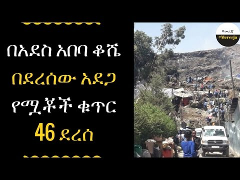 Up to now 46 died in case of koshe accident