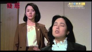 松本清張ドラマスペシャル「疑惑」