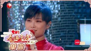 单曲:李宇春《千年游》《2019东方卫视春晚-春满东方》20190205【东方卫视官方高清HD】