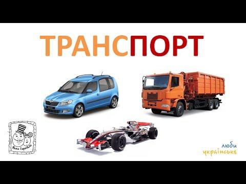 🚓 Транспорт. Відео про машинки для дітей. Читаємо по складах. Мультик