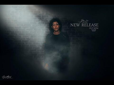Download Lagu Mohammed Saeed - Mesh Bahke   محمد سعيد - مش بحكي (  Audio ).mp3