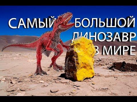 Самый большой динозавр в мире| ПАТАГОНИЯ| АРГЕНТИНА