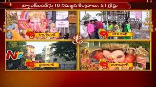 Ganesh Immersion Live Updates From NTR Marg | Vinayaka Nimajjanam | NTv