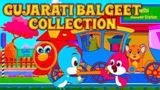 Best Gujarati Balgeet Collection - Rail Gadi Chuk Chuk | Gujarati Rhymes for Children, Kids Songs
