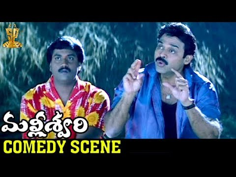 Sunil and Venkatesh comedy scene in malleswari