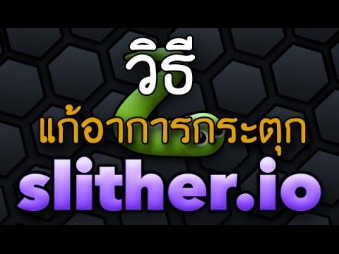 slither.io     วิธีแก้อาการกระตุกหรือแลคเบื้องต้น