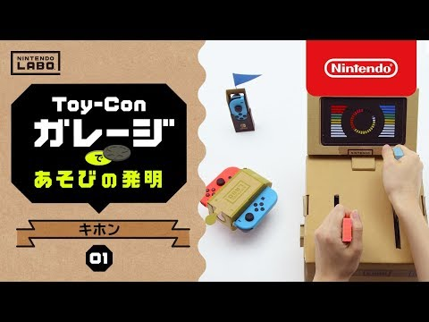 Nintendo Labo【01 キホン】Toy-Conガレージであそびの発明 (03月15日 16:34 / 12 users)