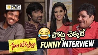 Nela Ticket Movie Team Hilarious Interview || Ravi Teja, Malvika Sharma, Ali, Priyadarshi