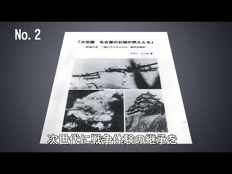 安井俊夫の「シリーズ愛知万博を語る」その2