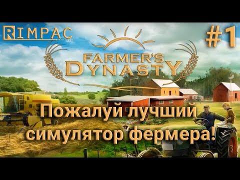 Farmers Dynasty #1 | Кажется, это лучший симулятор фермера!